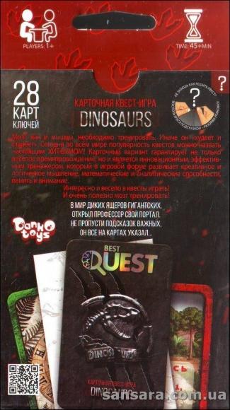 Best+Quest.+%D0%9A%D0%B0%D1%80%D1%82%D0%BA%D0%BE%D0%B2%D0%B0+%D0%BA%D0%B2%D0%B5%D1%81%D1%82-%D0%B3%D1%80%D0%B0.+Dinosaurs - фото 2