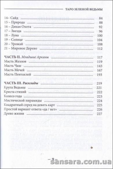%22Green+Witch+Tarot%22+%D0%A2%D0%B0%D1%80%D0%BE+%D0%97%D0%B5%D0%BB%D0%B5%D0%BD%D0%BE%D0%B9+%D0%92%D0%B5%D0%B4%D1%8C%D0%BC%D1%8B - фото 5