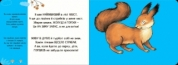 %D0%92%D0%B0%D1%81%D0%B8%D0%BB%D1%8C+%D0%A4%D0%B5%D0%B4%D1%96%D1%94%D0%BD%D0%BA%D0%BE.+%22%D0%A2%D0%B2%D0%B0%D1%80%D0%B8%D0%BD%D0%BA%D0%B8+-+%D0%BF%D0%BE%D0%BB%D0%BE%D0%B2%D0%B8%D0%BD%D0%BA%D0%B8.+%D0%A3+%D0%BB%D1%96%D1%81%D1%96.%22 - фото 2 превью