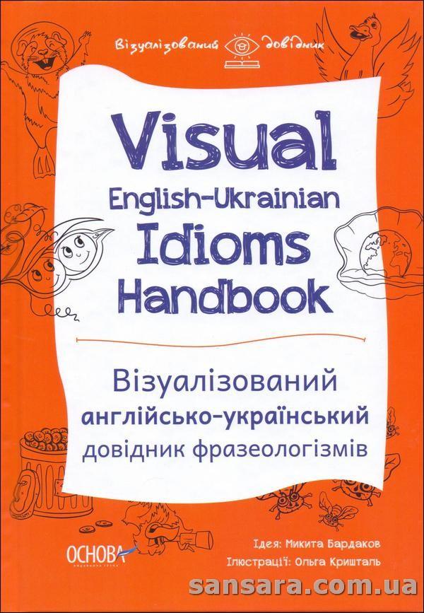 Visual+Engiish-Ukrainian+idioms+Handbook - фото 1