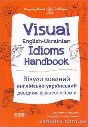 Visual+Engiish-Ukrainian+idioms+Handbook - фото 1 превью
